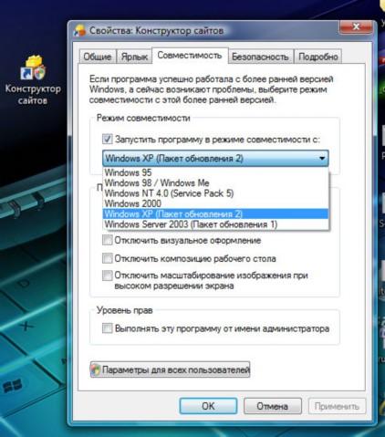 Как сделать совместимость gta 4 с windows 8